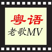 粵語歌曲KTV, 廣東老歌MV 5.1.1