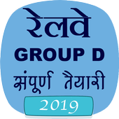 Railway Group D exam in Hindi 1.6