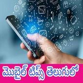 Mobile Tech Channels Telugu App 1.0