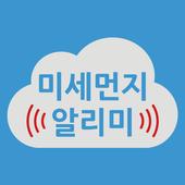미세먼지알리미 1.0.2