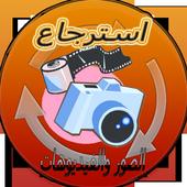 استرجاع الصور والفيديو 5.9