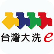 台灣大洗e 3.8