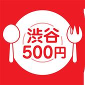 渋谷500円ランチ - 渋谷駅周辺の安くて美味しいお店まとめ 1.0.0