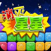 消灭星星 1.0.20151109