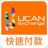 Ucan EX 快速付款