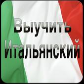 Итальянский Язык 2017 1.0