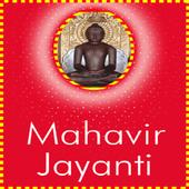 com.ud.mahavirswamijayanti icon