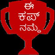 Ee Sala Cup Namde Bengaluru 1.0.1