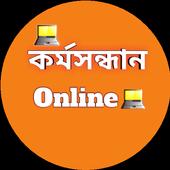 Karmasandhan Online 1.0