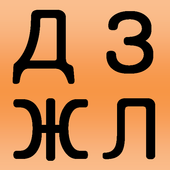 Ukrainian alphabet for university students 23