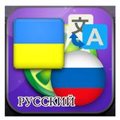 Ukrainian Russian translate 2.0