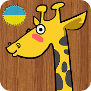 Уроки НУШ:Зоопарк 1.0