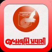 Janmabhoomi Pravasi 2.3