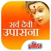 2500+ Sarv Devi Bhakti Geet 1.0.0.2