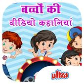 Bachchon Ki Hindi Video Kahaniyan 1.0.0.2