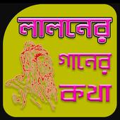লালনের গানের কথা - লালন ফকির - Lalon Geeti 1.0