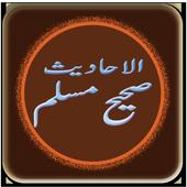 Sahih Muslim Hadith (Urdu) 1.0