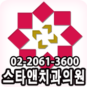 스타앤치과,스타앤목동,양천구치과,치아교정,미백,임플란트 2.0