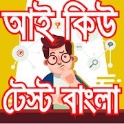 Iq test bangla-আইকিউ টেস্ট-বুদ্ধিমত্তা যাচাই 1.0.0