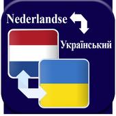Translate Dutch to Ukrainian 3.2