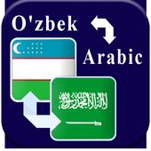 Uzbek Arabic Translator 3.2