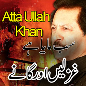 Atta Ullah Songs and Ghazals 1.2