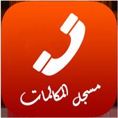 com.united.callrecorder 8.4