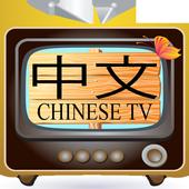 Chinese TV - 中文 电视 1.0