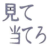 見て当てろ〜動体視力ゲーム〜 1.2