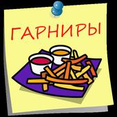 Гарнир Вкусные Рецепты 1.0