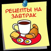 Завтрак Вкусные Рецепты 1.0