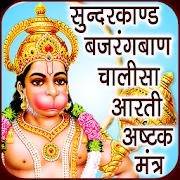 Sundarkand Hindi Audio & Lyrics 1.0.7