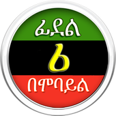 Amharic Write Trial-15 Days 2 5 APK Download - Android Tools