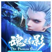 魂之幻影:王者跨服戰 浮空格鬥巔峰 1.0.0