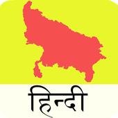 UPPSC (U.P) Hindi 12