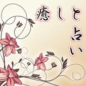 本格無料占い【恋占い】~癒し~ 1.0