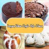 وصفات طبخ حلويات سهلة وسريعة 2.0