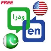Urdu English Translator 1.9.5