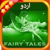 اردو پری کہانی (Urdu Fairy Tale) 1.0