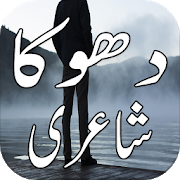 Dhoka Shayari 1.1