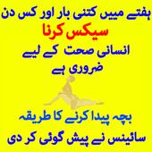 Hamal Ki Malomat In Urdu 1 0 APK Download - Android Entertainment Apps