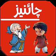 Learn Chinese Language in Urdu (اردو چائنیز) 1.3