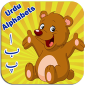Urdu Qaida - Urdu Alphabets for kids 4