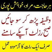 Har Murad Poori Hony Ka Wazifa 1.0