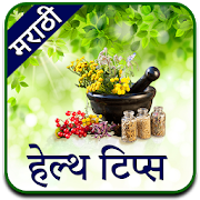 Marathi Health Tips 1.14