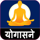 Yoga in Marathi ! योगासने 1.11