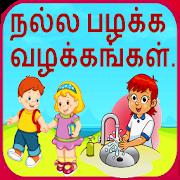 com.urva.tamilgoodhabits icon