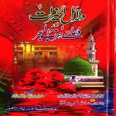 40 Durood Shareef 1 3 APK Download - Android Books