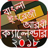 Calendar 2018 বাংলা আরবি ইংলিশ 2.1
