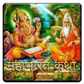 Mahabharat Katha (Hindi) 1.0.10